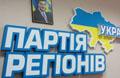 Львовские регионалы - за отставку Азарова и досрочные выборы