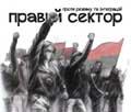 Правый сектор призвал оппозицию прекратить переговоры
