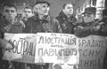 Майдановцы выдвинули требования к правительству народного доверия