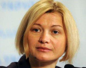 Опозиція вимагає повної реабілітації затриманих активістів, а не їх амністії - Геращенко