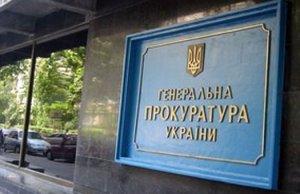 Генпрокуратура тягне із запитом до Росії про видачу Януковича