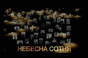 Кількість жертв на Майдані сягла 100 осіб