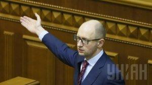 Яценюк обіцяє сепаратистам амністію