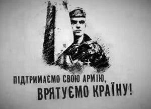 Українці допомогли армії майже 120-ма мільйонами