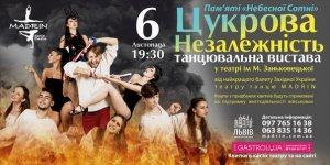 Прем'єра документальної інтерактивної танцювальної вистави «ЦУКРОВА НЕЗАЛЕЖНІСТЬ»
