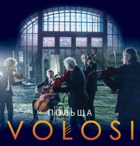 """Концерт  гурту """"Vołosi"""" у Львові, в рамках Різдвяного туру."""