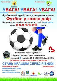 Львівська ліга дворового футболу «Футбол у кожен двір» стартує в березні