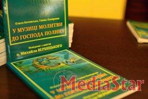 Постать о. Михайла Вербицького як символ української музики