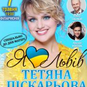 Тетяна Піскарьова запрошує на концерт «Я люблю Львів»