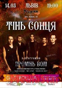 У Львові відбудеться концерт рок-гурту «Тінь Сонця»