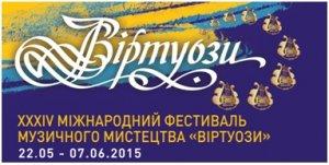 Міжнародний фестиваль музичного мистецтва «Віртуози»  матерям