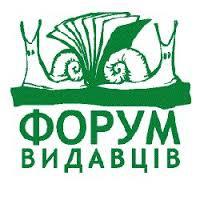 До Форуму видавців у Львові – 100 днів