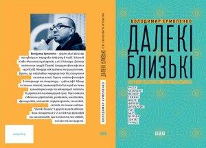 «Далекі близькі» Володимира Єрмоленка