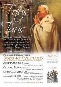 У Львові освятять ікону Івана Павла ІІ і проведуть концерт на честь святого