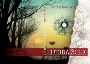 Вийде друком книга про трагічні події у Іловайську