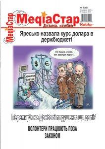 "Журнал ""Медіастар"" 5(60)"