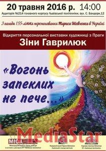 Художник Зіна Гаврилюк - повернення до України
