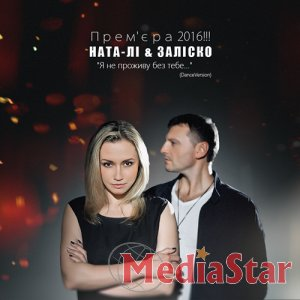 Прем'єра суперхіта від ЗАЛІСКА & НАТА-ЛІ!