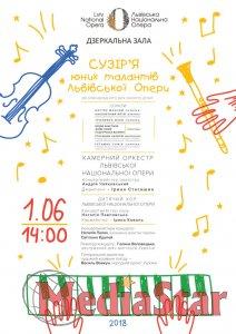 Львівська опера організовує святковий концерт до Дня захисту дітей