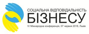 IV Міжнародна конференція  «Соціальна відповідальність бізнесу»