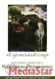 «Едемський сад», виставка живопису Катерини Резніченко