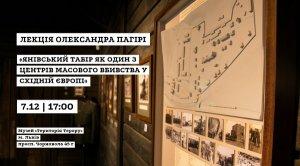 Лекція Олександра Пагірі: «Янівський табір як один із центрів масового вбивства у Східній Європі»