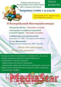 Закарпатських школярів запрошують взяти участь у мистецькому конкурсі від ДФС