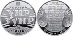 Нацбанк випускає монету до 100-річчя Акта Злуки