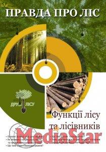 У Львівському ОУЛМГ презентували серію інформаційних листків «Правда про ліс»