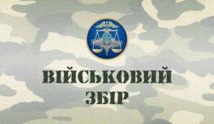 Підтримка української армії (Личаківське управління)