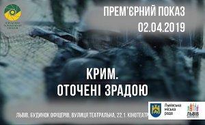 У Львові презентували документальний фільм «Крим. Оточені зрадою»