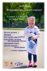 У Львові відзначать Міжнародний день легеневої гіпертензії