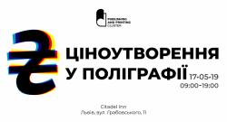 У Львові відбудеться практичний семінар з ціноутворення в поліграфічній галузі