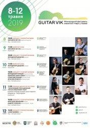 Наступного тижня у Львові відбудеться ІІІ Міжнародний фестиваль класичної гітари Guitar Vik