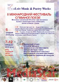 У Львові відбудеться ІІ міжнародний фестиваль співаної поезії