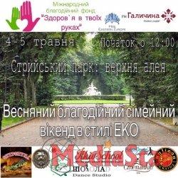 Львів'ян запрошують відвідати весняний благодійний сімейний вікенд