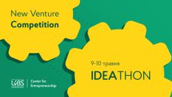 У Львові відбудеться Міжнародний конкурс для стартапів у Львові: навчальна поїздка в США та $ 1500 для переможців