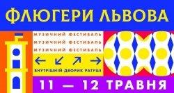 У Львові 11−12 травня відбудеться XVII Міжнародний фестиваль «Флюгери Львова»