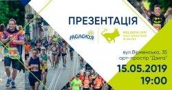 Run Ukraine запрошує на презентацію 4th Molokiya Lviv Half Marathon
