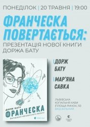 Франческа повертається: презентація нової книги Доржа Бату у Львові