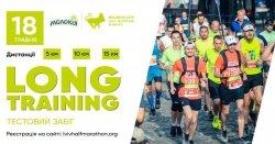 Усіх, хто хоче брати участь у 4th Molokiya Lviv Half Marathon, запрошують перевірити свої сили на Long Training