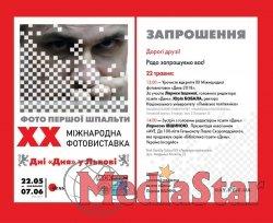 У Львові відбудеться ювілейна Міжнародна фотовиставка «День-2018»