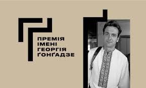 Вперше вручили премію імені Георгія Ґонґадзе. Кому і за що.