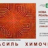 У Львівському палаці мистецтв презентували картини «Нової реальності»