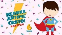 Ярмарки солодощів, майстер-класи, квести, екскурсії: Львів відзначатиме День захисту дітей
