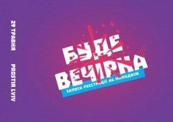 У Львові відбудеться вечірка на честь відкриття реєстрації на Молодвіж 2019