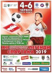 У Львові відбудеться 12 традиційний турнір «Легенди спартака»