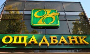 """В """"Ощадбанку"""" назвали три способи стягнення 1,3 мільярда доларів з Росії"""