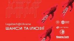 У Львові відбудеться лекція «Legaltech@UA: шанси та ілюзії»