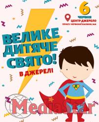 У «Джерелі» організовують Велике дитяче свято «Я — супергерой»